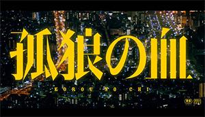 東映 孤狼の血