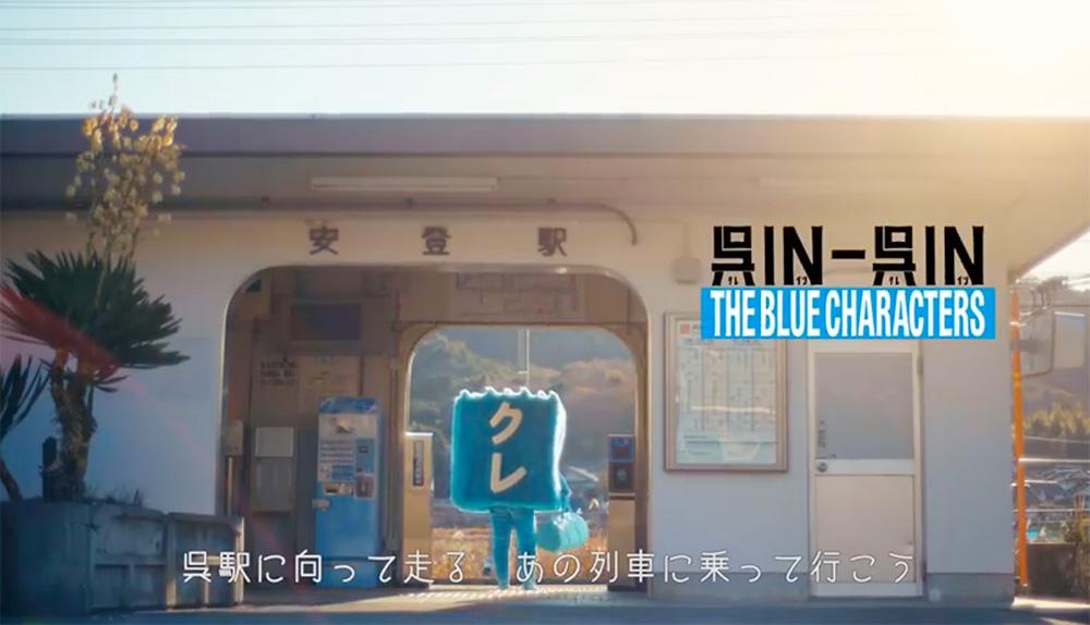 呉市PR動画プロモーションビデオ パート2