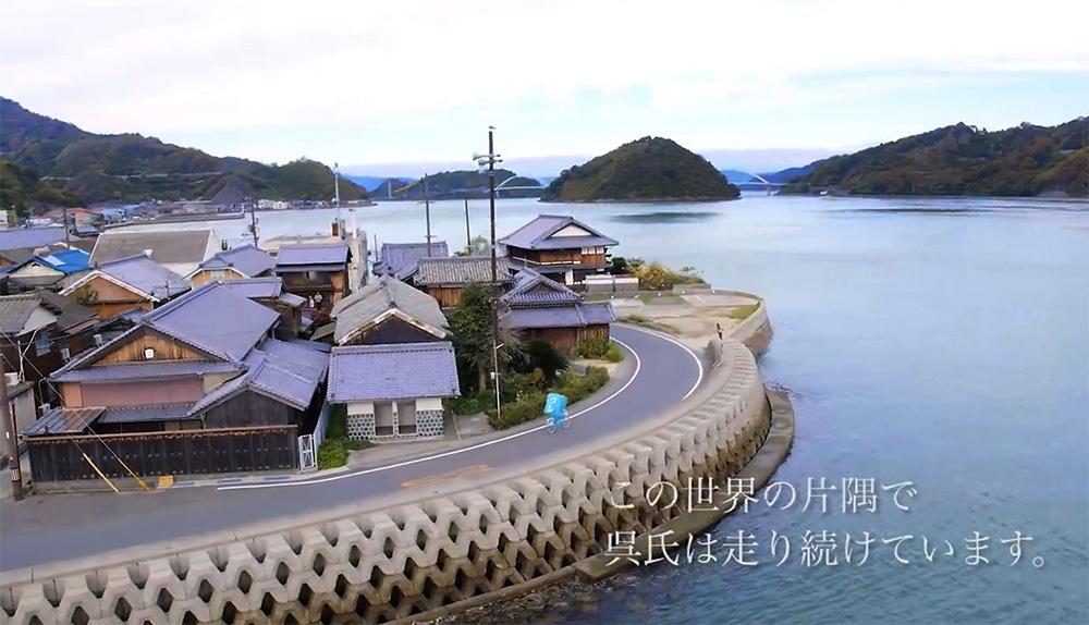 呉市PR動画プロモーションビデオ パート3