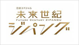 テレビ東京 未来世紀ジパング 池上彰の世界激変