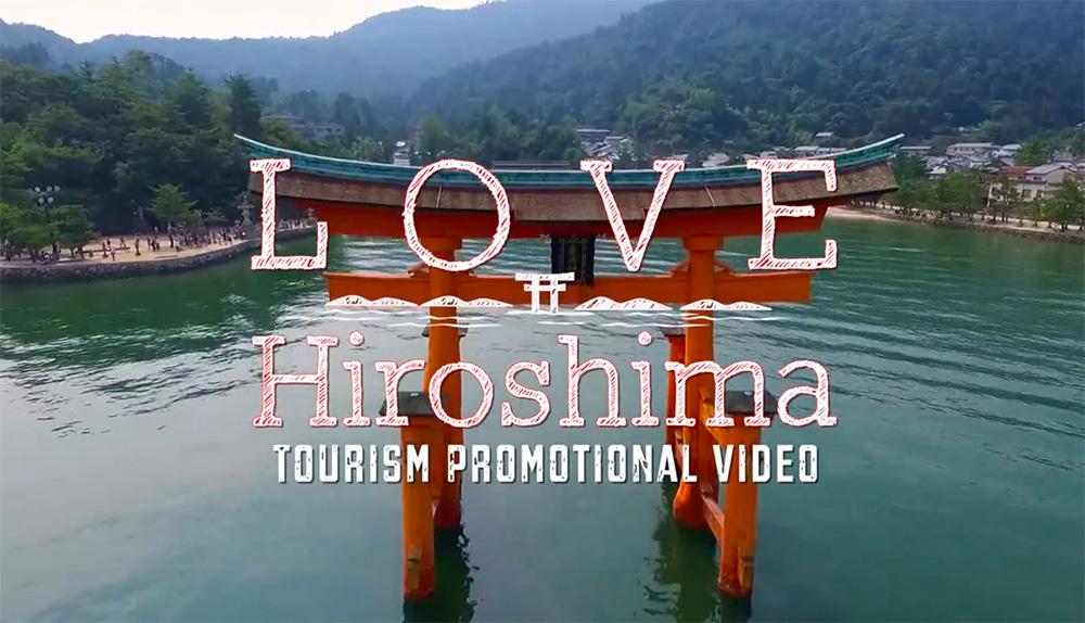 広島県観光PRビデオ LOVE HIROSHIMA