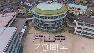 中学校70周年撮影