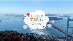 せとうち旅情 岡山県倉敷市PRビデオ