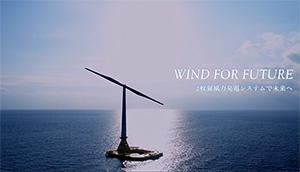 浮体式洋上風力発電PRビデオ
