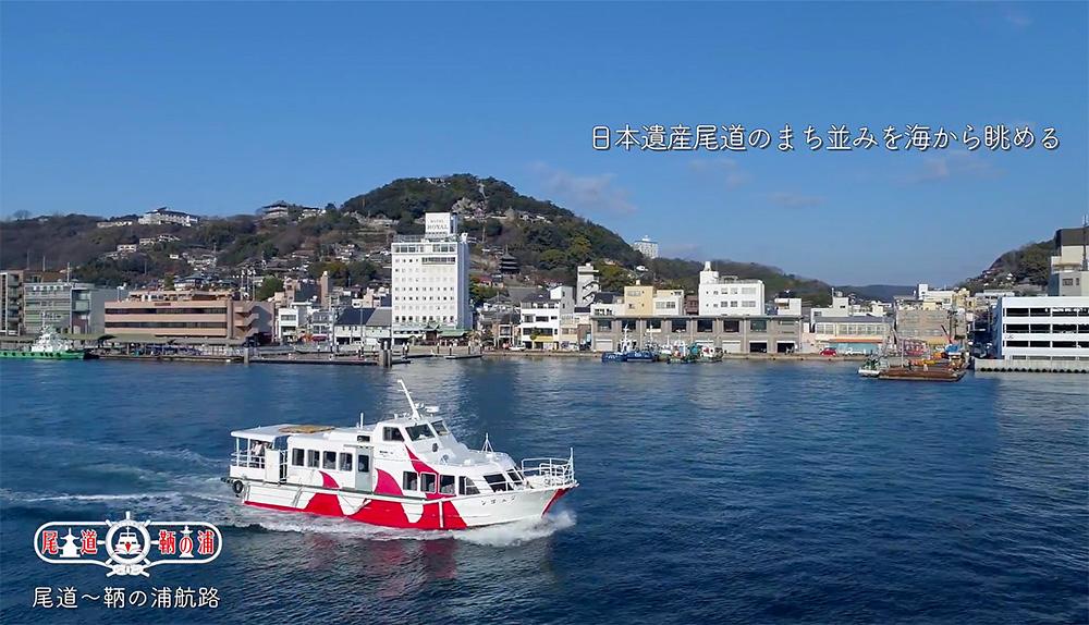 せとうち旅情 尾道〜鞆の浦航路PRビデオ