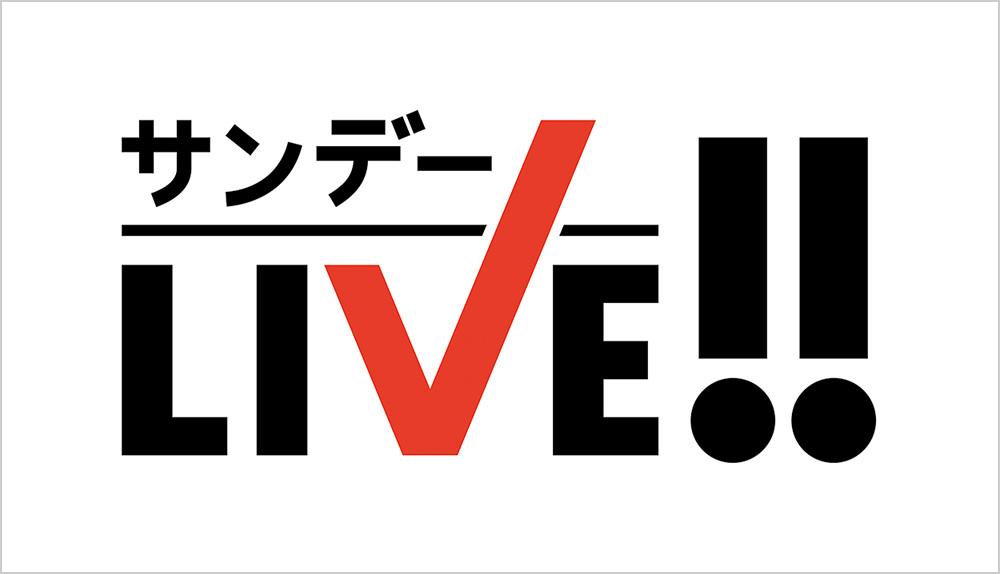 テレビ朝日 サンデーLIVE !!