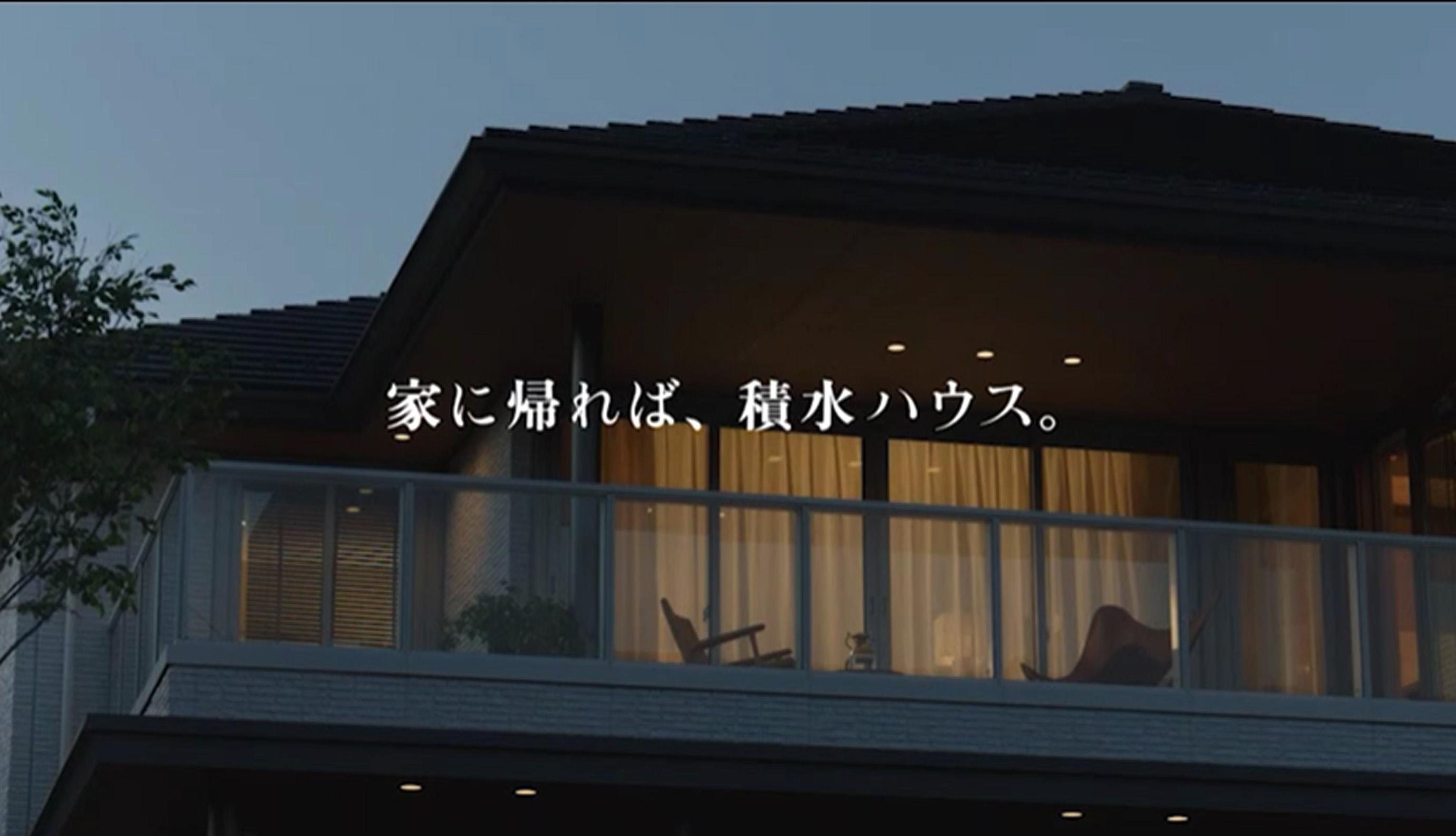 積水ハウス「家路2020」篇